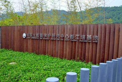 Dujiangyan panda Conservation and Research Center