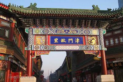 Picture of Tianjin Ancient Culture Street Gate