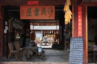 Baisha Village Local Store