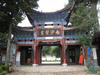 Baisha Mural Paintings Entrance