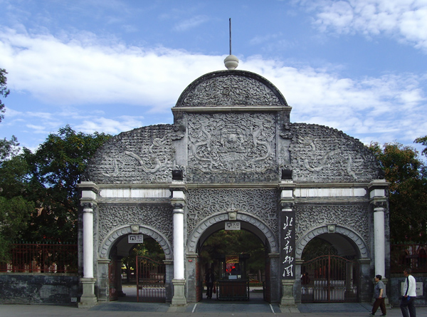 The Front Gate of Beijing Zoo