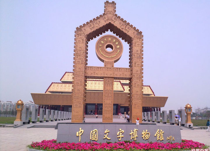 Anyang Museum of Chinese Writing