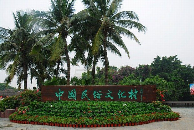 China Folk Culture Villages Entrance