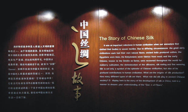 China National Silk Museum Introduction Board