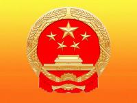 China's National Flag, Emblem and Anthem