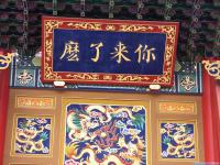 China Taoism Inscribed Board