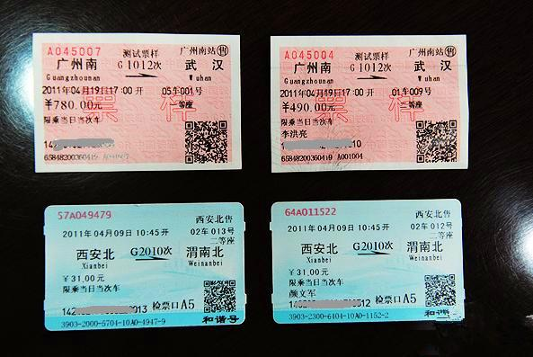 Buy train tickets in China