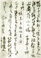 Excellent Chinese Calligraphy