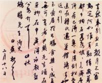 Typical Chinese Calligraphy