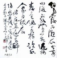 Beautiful Chinese Calligraphy