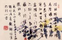 Chinese Calligraphy Photo