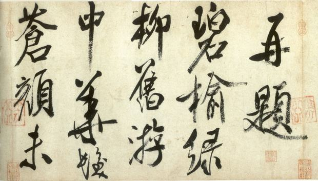Chinese Calligraphy Picture
