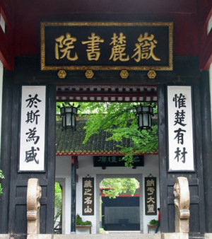 Contrapuntal Couplets of Yuelu College in Shangsha