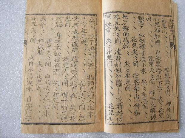 Ancient Books Chinese Literature Visual Tours Easy Tour