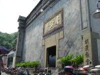 Chinese Medicine Museum of Hu Qinyu Pharmacy Exterior Appearance