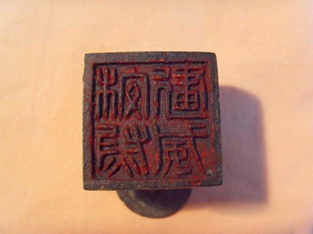 Wooden-carved Chinese Seal