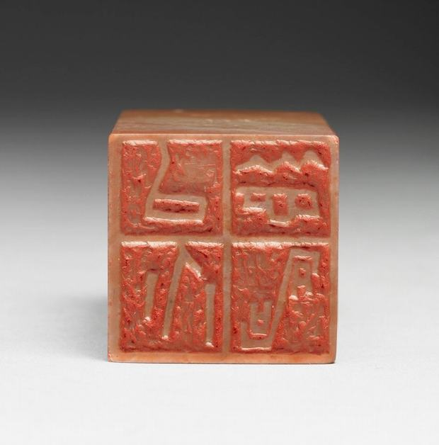 Red Jade-carved Chinese Seal