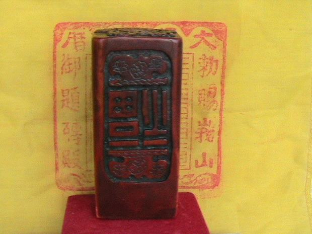 Wooden Chinese Seal