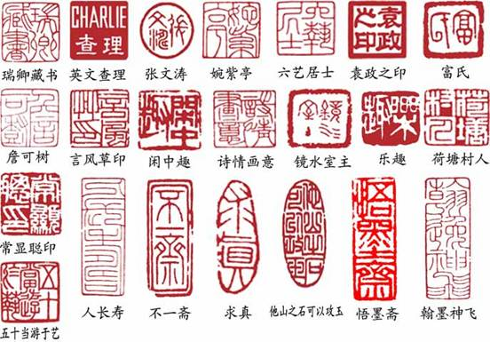traditional seals of China