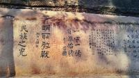 Chongqing Fishing City's Stone inscriptions
