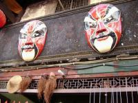 Ciqikou Ancient Town Mask