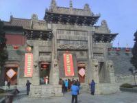 Confucius Family Mansion Entrance