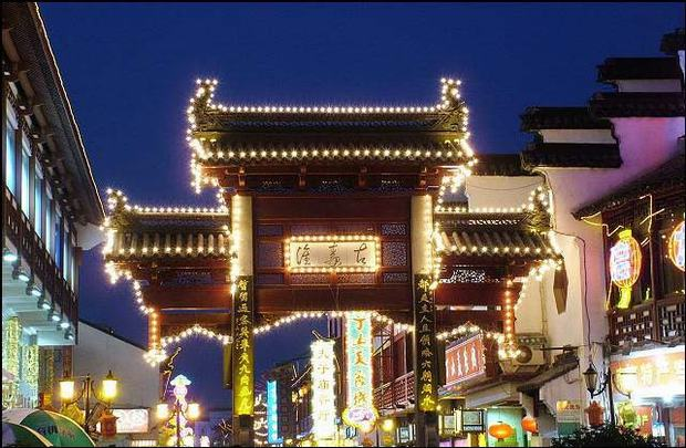 Confucius Temple Night Scene