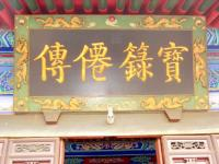 Eight Immortals Taoist Temple Tablet