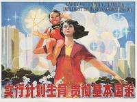 Poster in Early Age