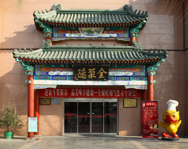 The best restaurants in Beijing