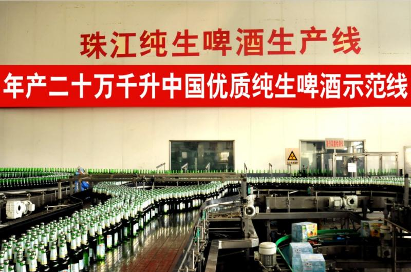 Zhujiang Brewery production line,Guangzhou China