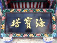 Tablet of Haibao Pagoda