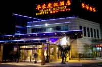 Huake Holiday Hotel Qinghai