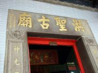 Hung Shing Temple Golden Inscription