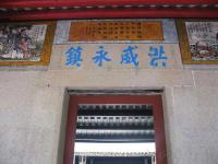 Hung Shing Temple Inscription over Door