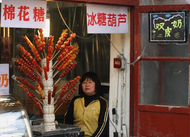 Hutong candied gourd