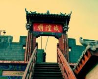 Luoyang Old Town God Temple