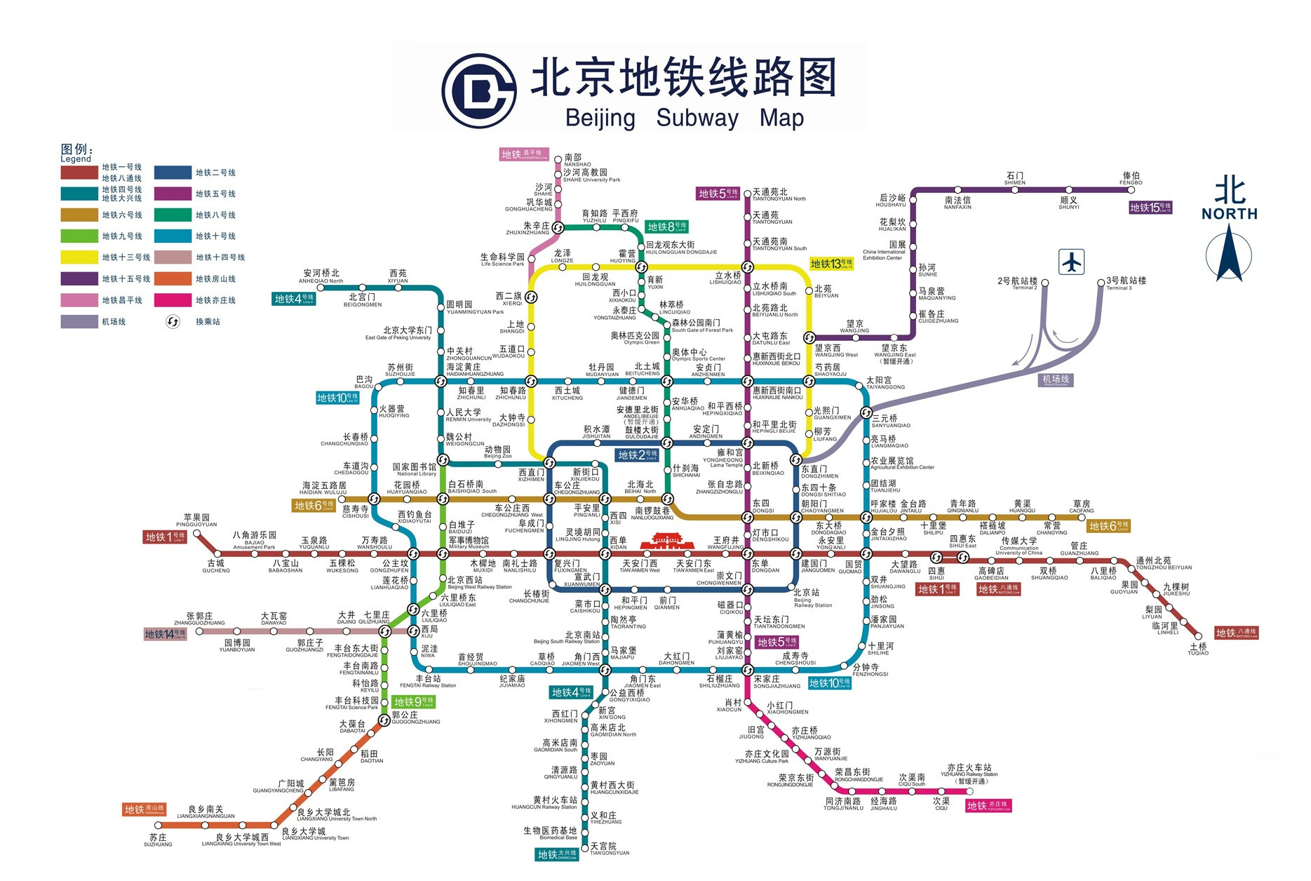 Beijing Subway Map 2014