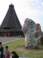 Sanjiang Mapang Drum Tower Style