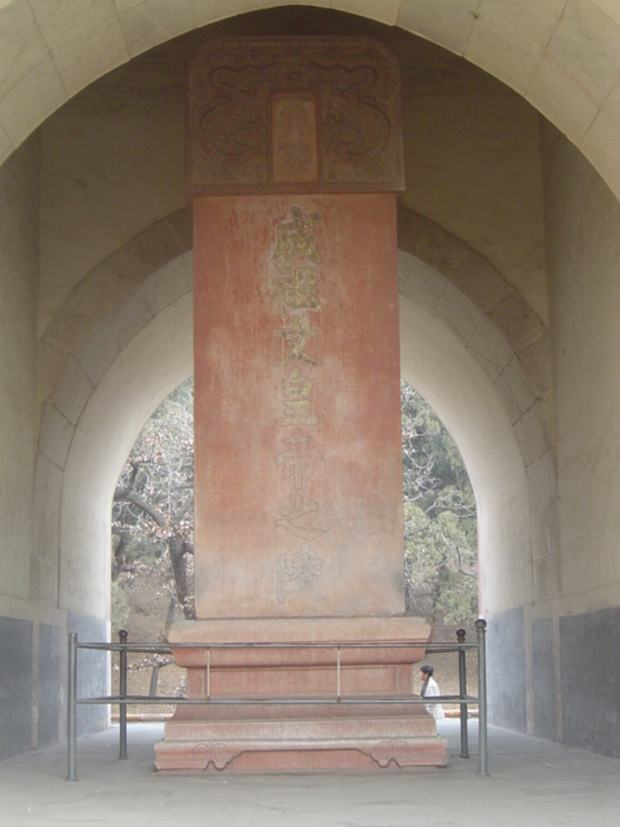 Ming Tombs Stone Tablet