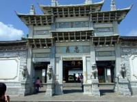 Mu Mansion Gateway