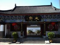 Mu Mansion Entrance