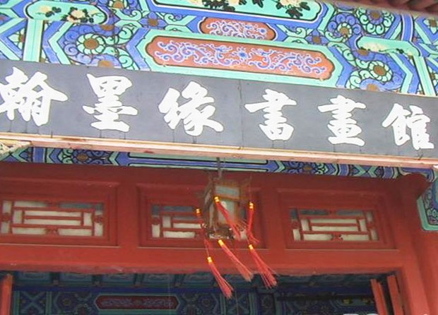 Hanmoyuan Paintings and Calligraphy Gallery