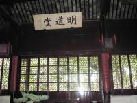 Pavilion of the Surging Waves Main Hall