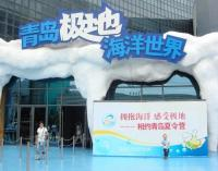 Entrance to Polar Ocean World