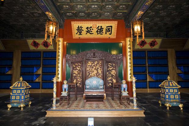 Prince Gong's Mansion Hall