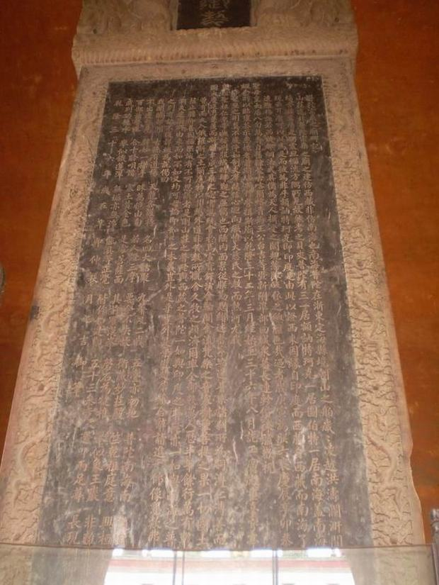 Putuozongsheng Temple Tablet