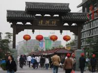 Qinghefang Ancient Street Entrance