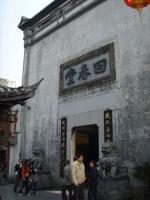 Qinghefang Ancient Street Splendid Gate