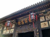 Rishengchang Exchange Shop, Pingyao